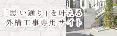 side_gaikou_btn_on