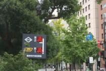 横浜市中区